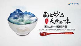 林芝市地理标志产品宣传片