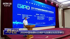 中国地理标志保护与发展论坛